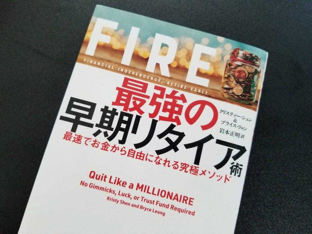 FIREを実現させる方法を学べる本