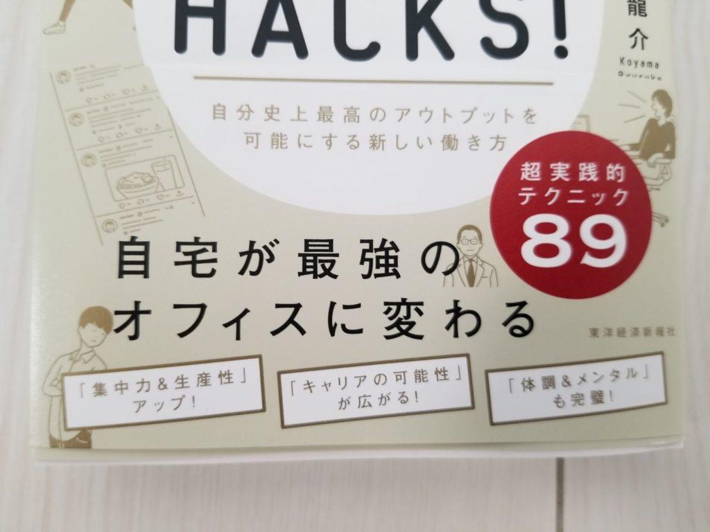 在宅HACKS!の要約ポイント