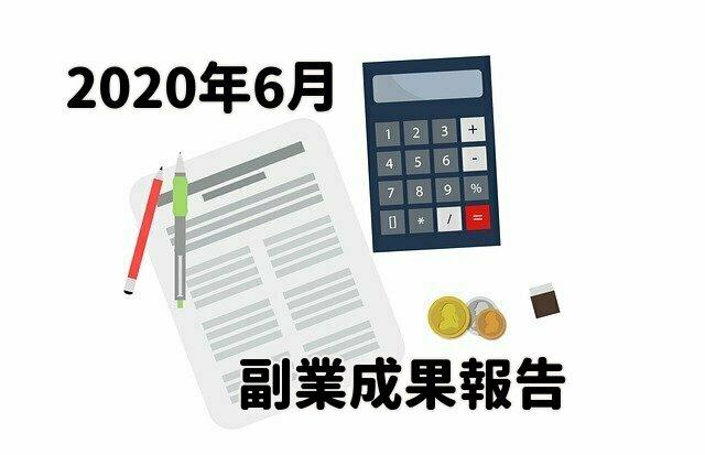 202006副業結果報告