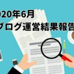202006ブログ運営報告