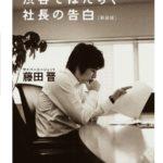 渋谷で働く社長の告白(感想)