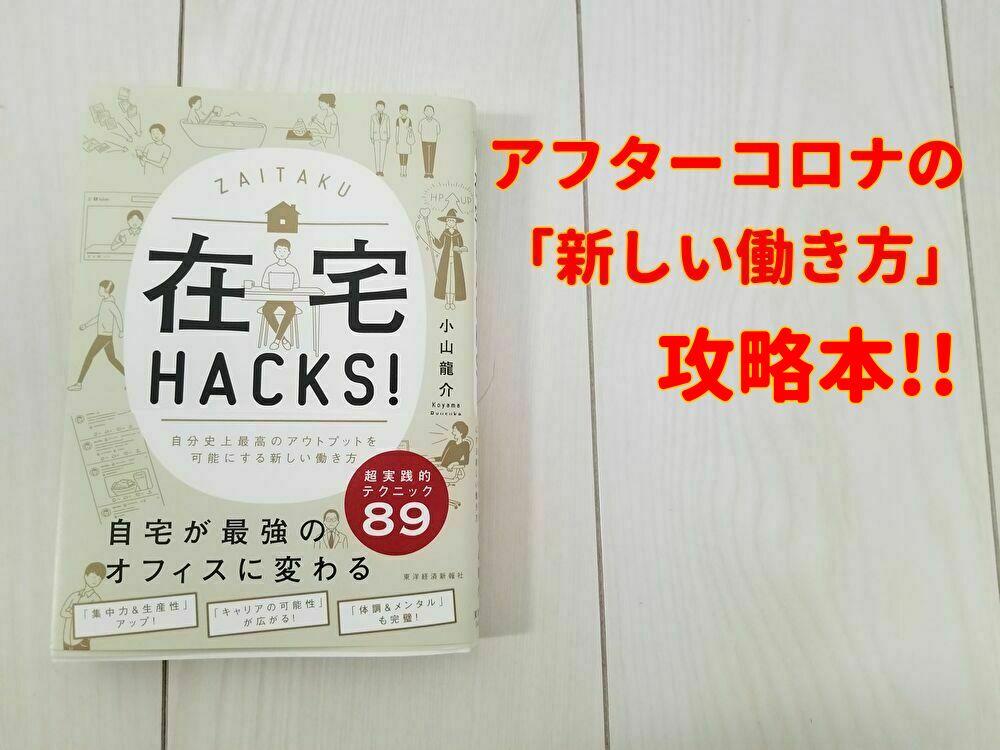 在宅HACKS!の要約と書評
