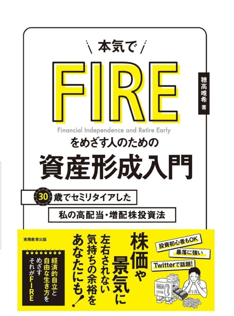 本気でFIREを目指す人のための資産形成入門の要約